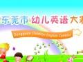 2013东莞市幼儿英语大赛