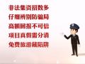 非动画公益宣传片 (7199播放)