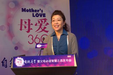"""""""母爱360•自然养育""""论坛在京举行"""