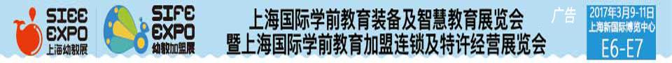 2017上海国际幼教展
