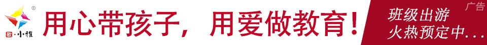 广东小雅教育