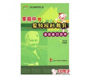 关于蒙台梭利教育模式走入中国的思考